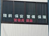 陸前保安警備保障(株)