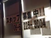 ファミリーマート 江戸堀二丁目店