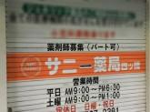 サニー薬局 四ッ橋店