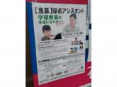 学研石神井町教室