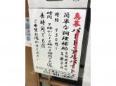 弌鳥(いっちょう) 長谷川ビル店