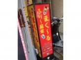 ふり~麻雀 まく~る 浦和店