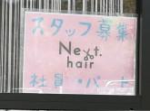 Next hair(ネクストヘアー) 箕面店