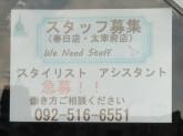 美容室HEARTY(ハーティ) 春日店