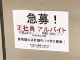 iPhone修理救急便 名古屋駅店