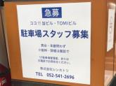 株式会社シンカトリ(TOMIビル駐車場)