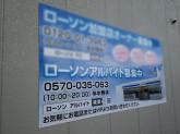 ローソン 鶴見末吉橋店