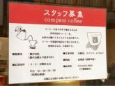 コンパスコーヒー戸越銀座店