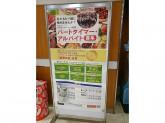 KOHYO(コーヨー) JR奈良店
