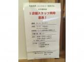 博多もつ鍋やまや 名古屋駅店