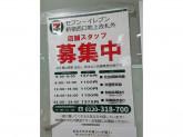セブン-イレブン 小田急新宿西口地上改札外店