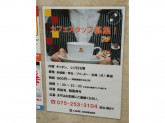 CAFFE COLORADO(カフェ・コロラド) ゼスト御池店