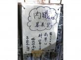 (株)丸信商会