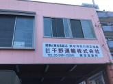 千野運輸株式会社 東京営業所