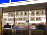 ローソン 姫路相野店