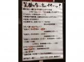 おんどり 大和横丁店