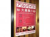 地鶏と鶏だしおでん 鷹仁 堀江店 /麻仁