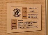 ピロースタンド 町田マルイ店