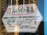 ヤマハ音楽教室 フレスポ八潮センター