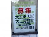 (有)深澤工務店 本多営業所