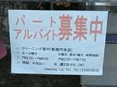 クリーニング ラ ビック 新高円寺店