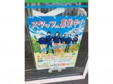 ファミリーマート 日野駅前店