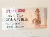 Bay-B Club(ベイビークラブ) 町田JORNA店