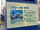 アサヒビール園 博多店
