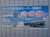 ローソン 浜松西伊場町店