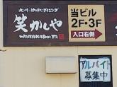 九州・炉ばたダイニング 笑かしや JR安城駅前店
