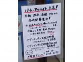 セブン-イレブン 天神橋筋6丁目駅南店