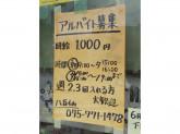 YAOSEN(ヤオセン)