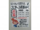 ローソン 西鉄飯塚バスターミナル店