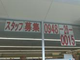 ファミリーマート 飯塚柏の森店