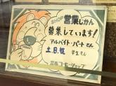 三本コーヒーショップ 長野店