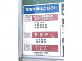 埼玉ライフサービス 株式会社