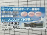 ローソン 淀川三津屋南二丁目店