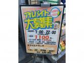 ドラッグストア スマイル 田町東口店