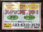KCSセンター 豪徳寺
