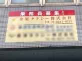 金星タクシー株式会社 本社営業所