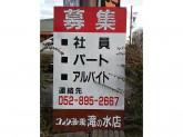 コメダ珈琲店 滝ノ水店
