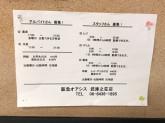 阪急オアシス 武庫之荘店