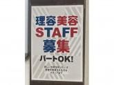 スター理容 東大阪店