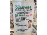 COMPASS(コンパス) 荒本店