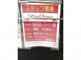 マジックミシン イオン東大阪店