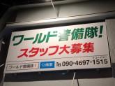 ワールド警備隊 横川支店