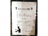 Fireking cafe(ファイヤーキングカフェ)