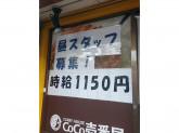 カレーハウス CoCo壱番屋 杉並桜上水店