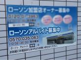 ローソン 武蔵村山残堀五丁目店