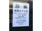 ビジネスホテル シティテル武蔵境